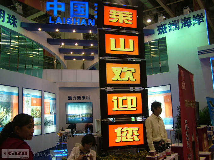An Exhibition in Shandong